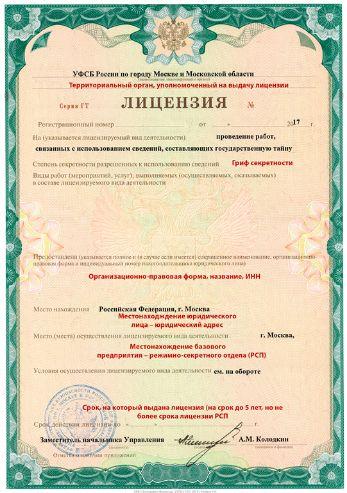 Получение лицензии ФСБ на шифрование