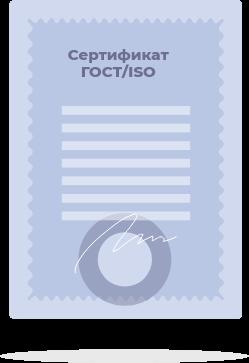 Сертификат ГОСТ Р ИСО 9001-2015 / ISO 9001:2015